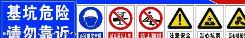 标志基坑危险请勿靠近图片