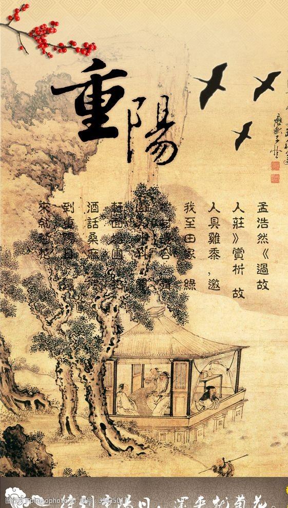 登高望远九九重阳节海报图片