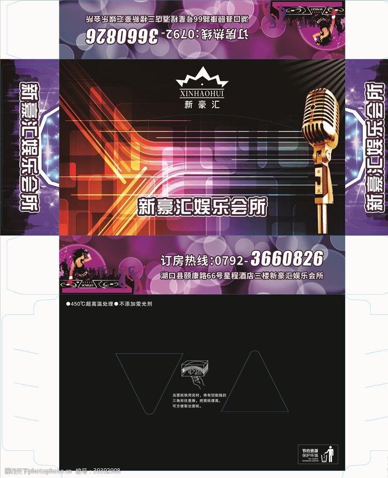 KTV酒吧唱歌新豪汇娱乐图片