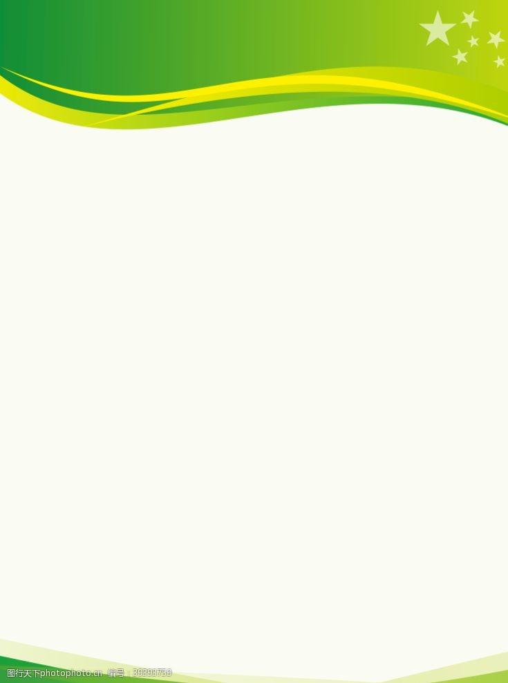 展板模板绿色制度底板图片