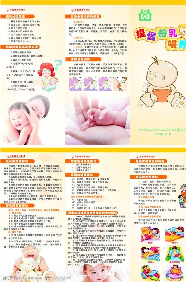 影响母乳喂养折页图片