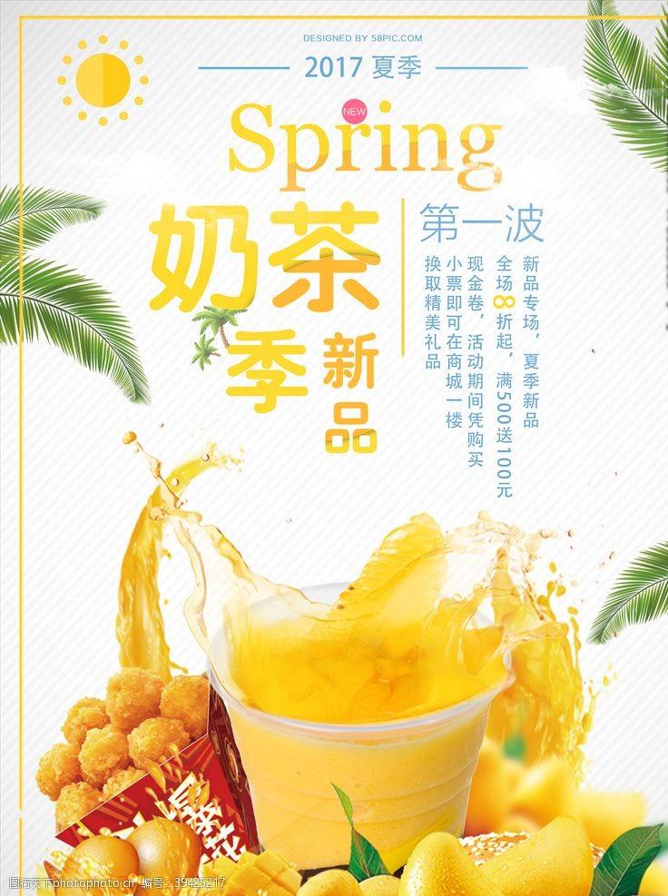 椰子树奶茶季新品图片