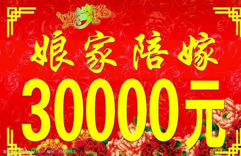红色喜庆背景娘家陪嫁海报图片