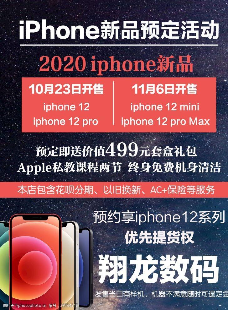 电子产品苹果手机iphone图片