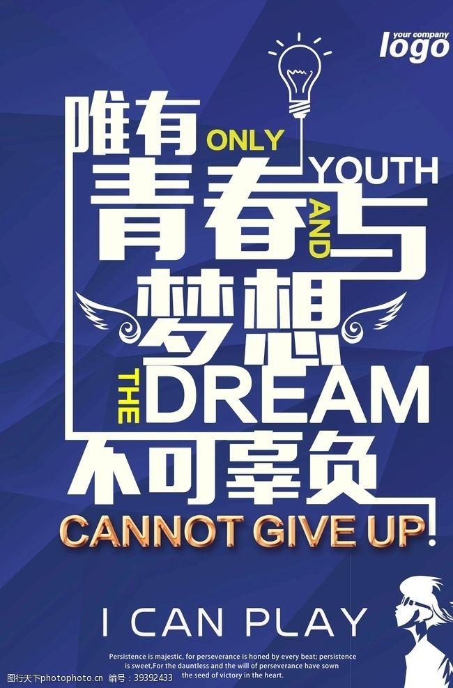 企业文化青春与梦想图片