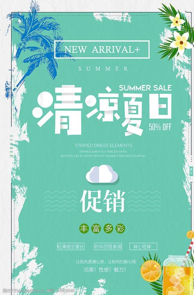 夏季海报清凉夏日图片