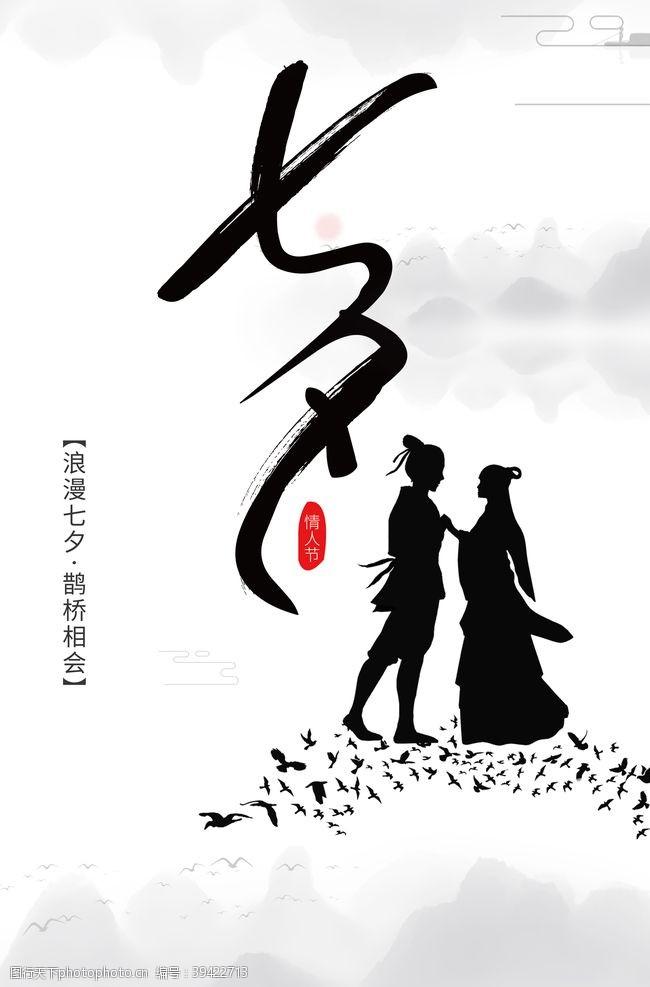 七夕节七夕素材图片
