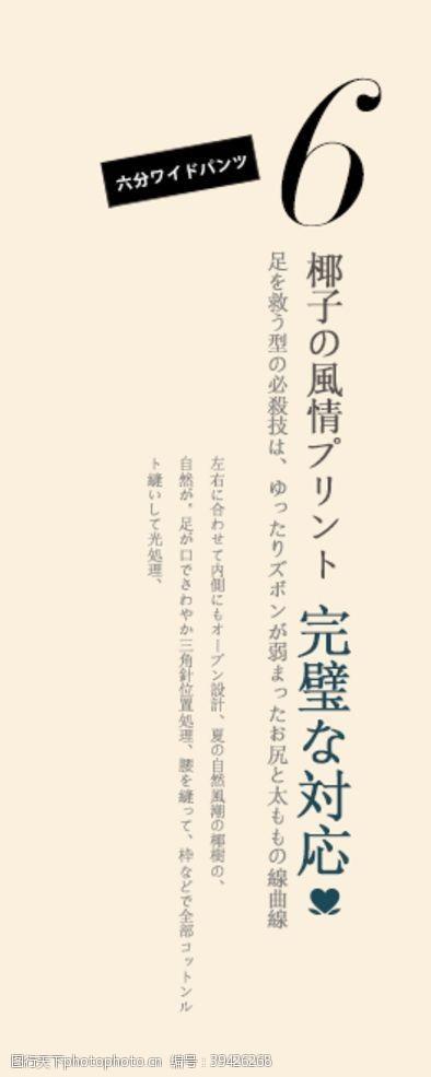 日本日式文字海报排版图片