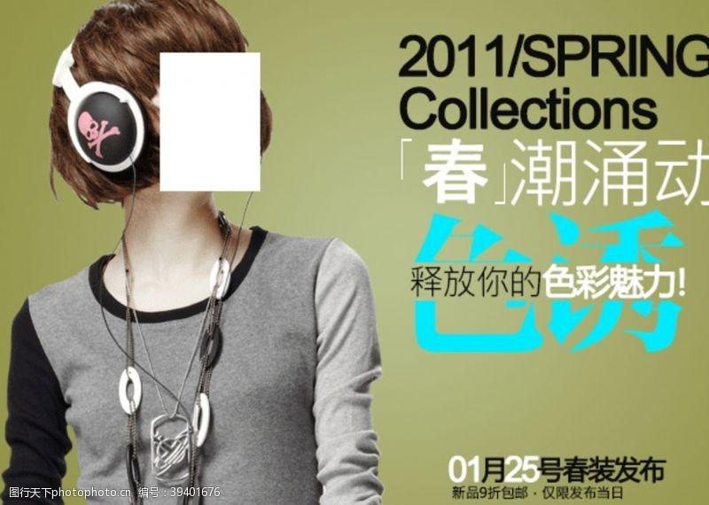 色彩魅力气质服装宣传促销图图片