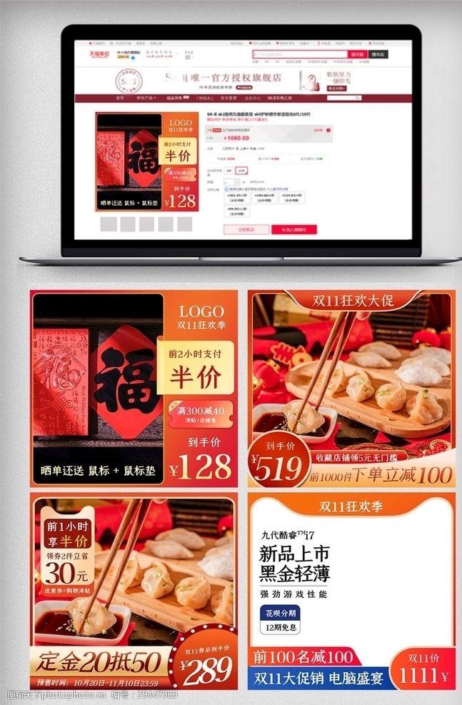 活动海报色喜庆双11促销主图行业通用图片