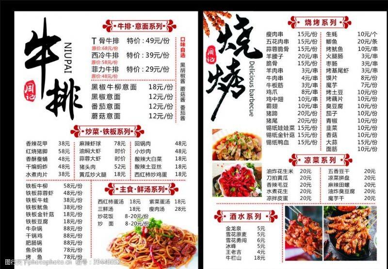 韩国烧烤烧烤价目表菜单宣传单图片