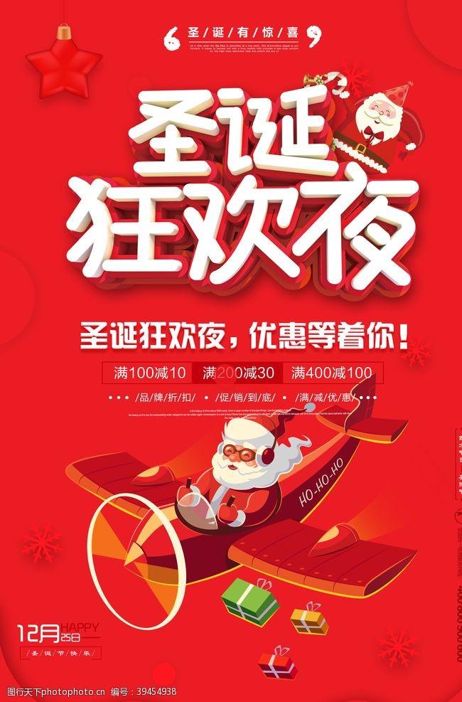 150dpi圣诞节海报图片