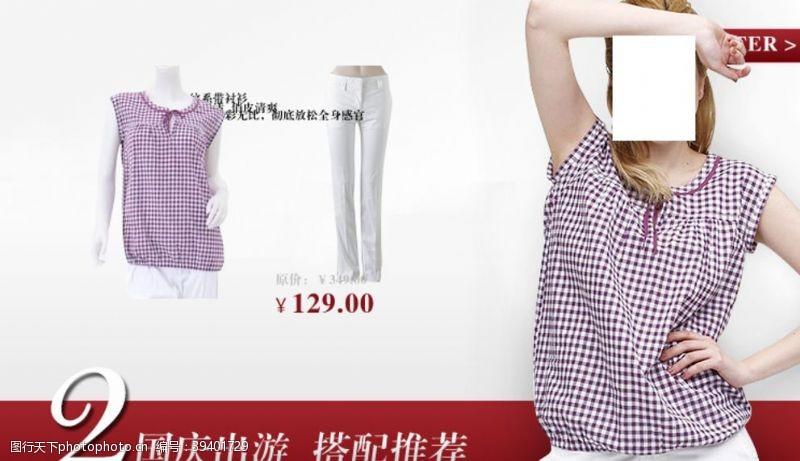 时尚气质搭配女装宣传促销图图片