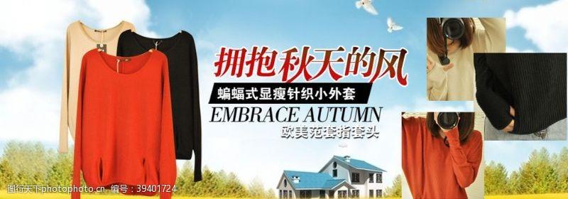时尚气质欧美范女装宣传促销图图片