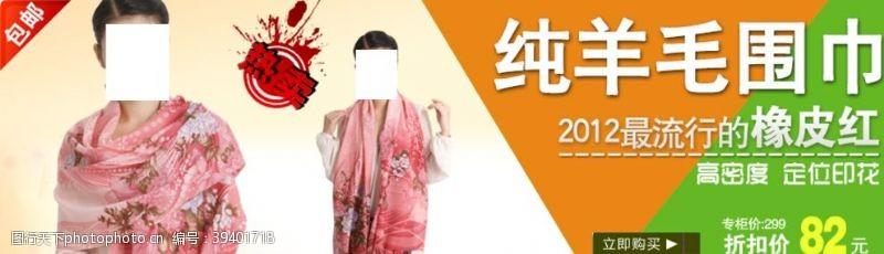 时尚热卖气质女装围巾宣传促销图图片