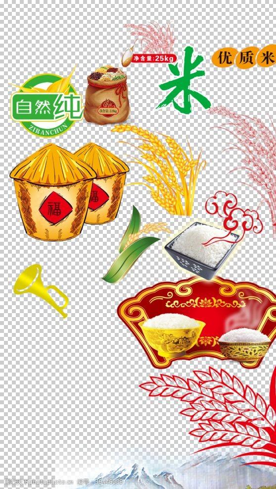 手绘插画手绘五谷杂粮图片