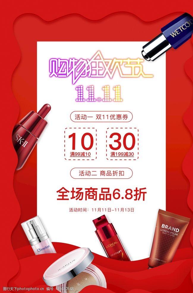 双十一海报双11购物狂欢节化妆品海报图片