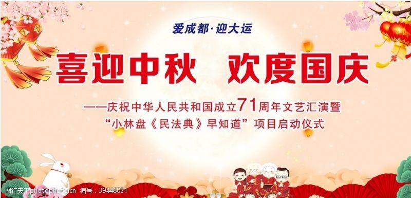 中秋国庆展架双节同庆图片