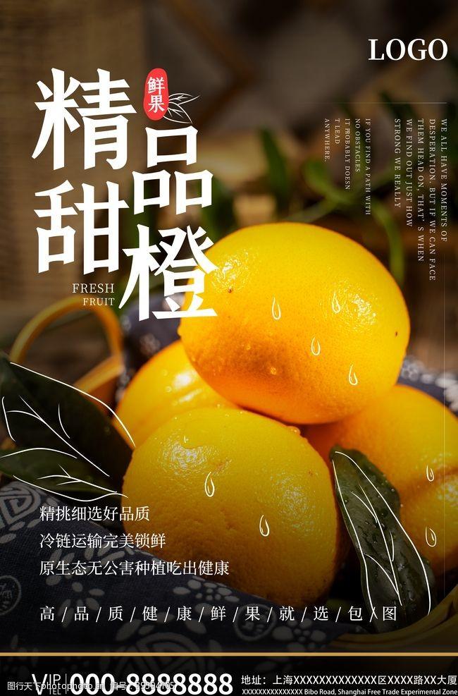 超市海报蔬果图片