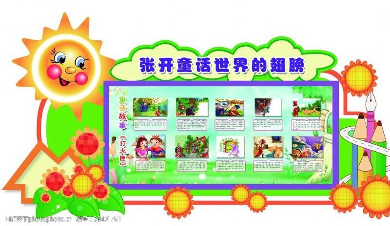 幼儿园童话故事图片