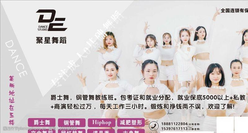 舞蹈培训舞蹈海报图片