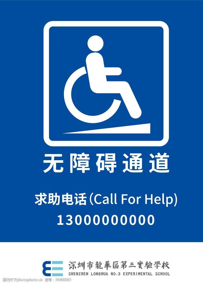 志愿服务无障碍通道展板图片