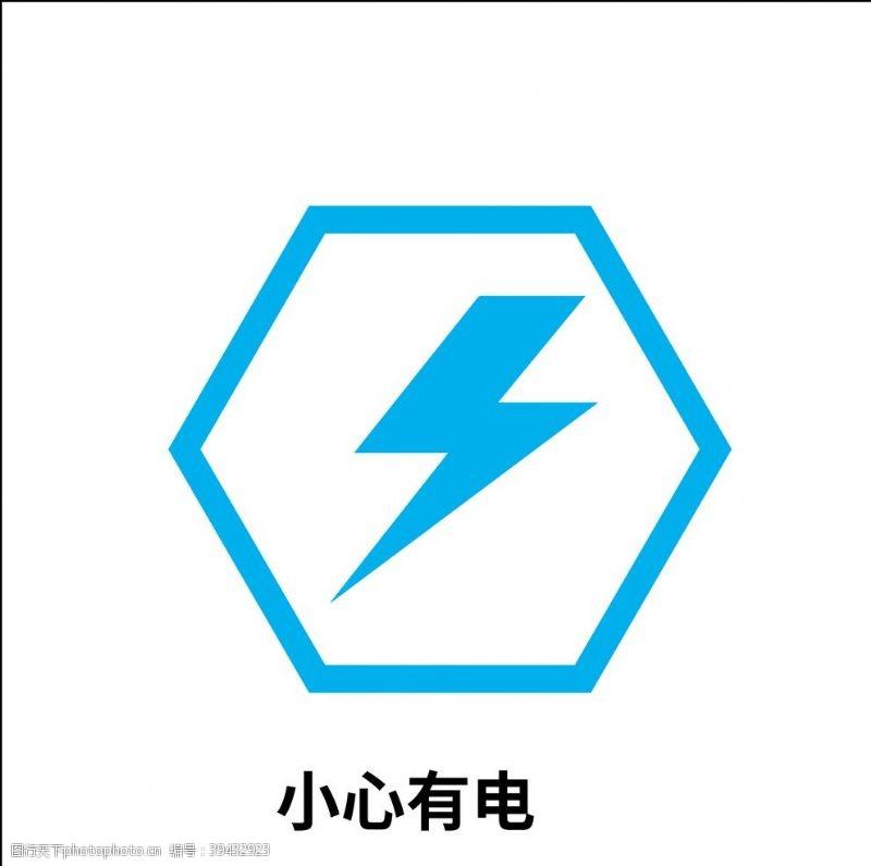 闪电小心有电图片