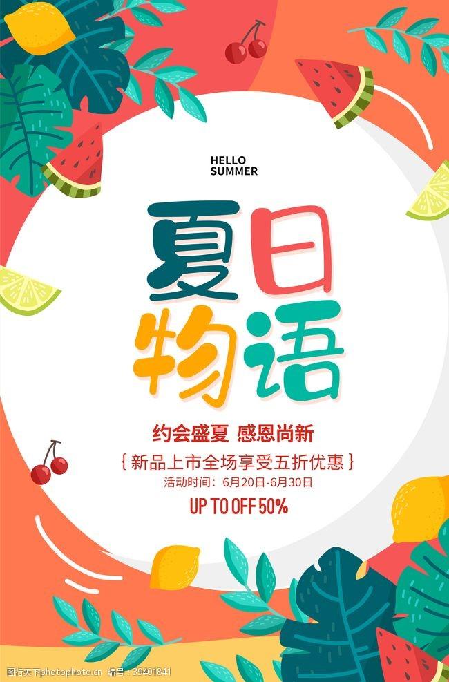 夏季海报夏日物语图片
