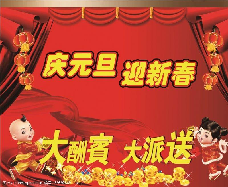 迎新年新春广告图片