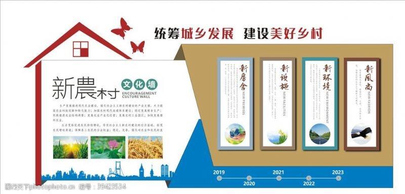乡村旅游新农村文化墙图片