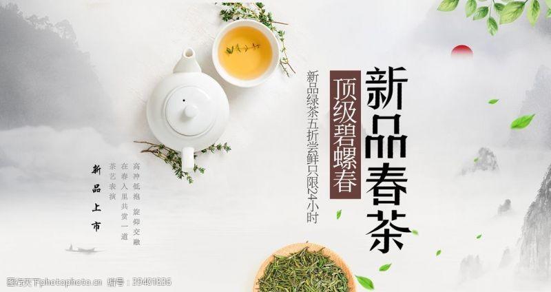 新茶叶新品春茶图片