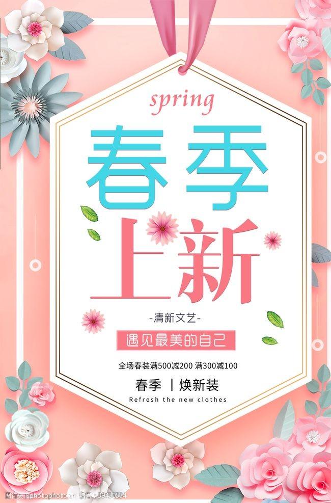 绚丽春季最美的自己商品促销海报图片