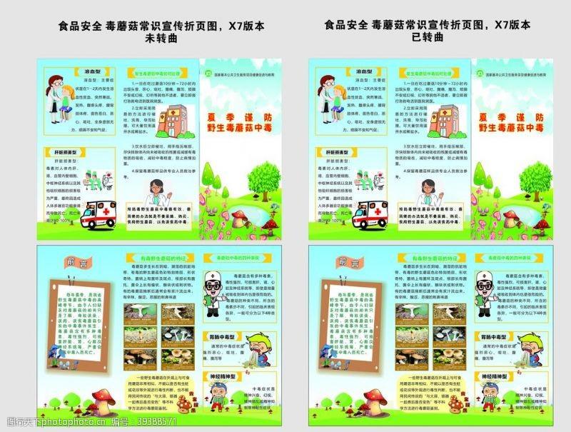 生活常识野生毒蘑菇预防常识宣传折页图图片