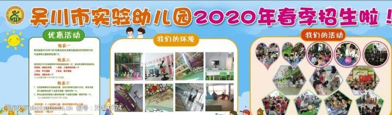 幼儿园海报幼儿园展板图片