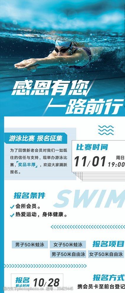 游泳班游泳展架图片
