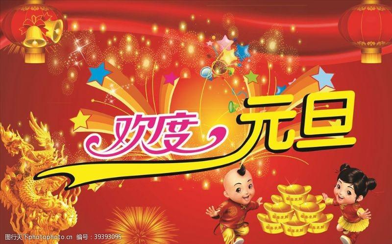 迎新年元旦广告图片