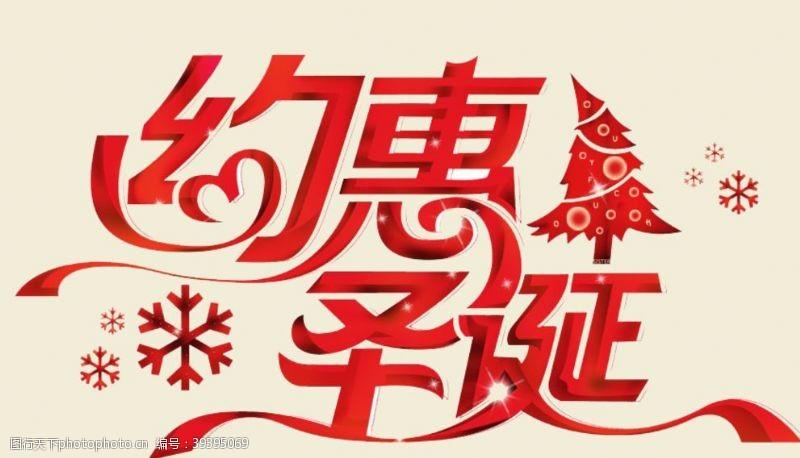 嘉年华约惠圣诞节图片