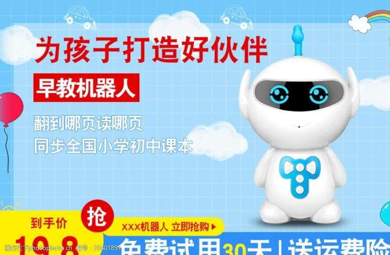 产品早教机智能机器人推广图图片