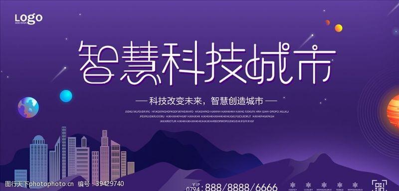智慧城市智慧科技城市宣传海报图片