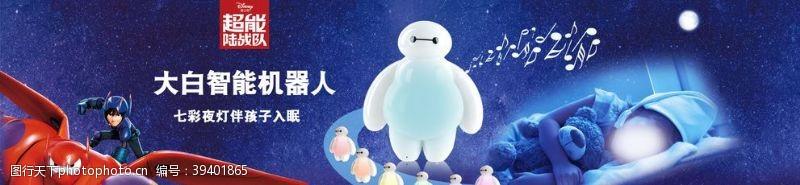 动漫人物智能大白机器人海报图片