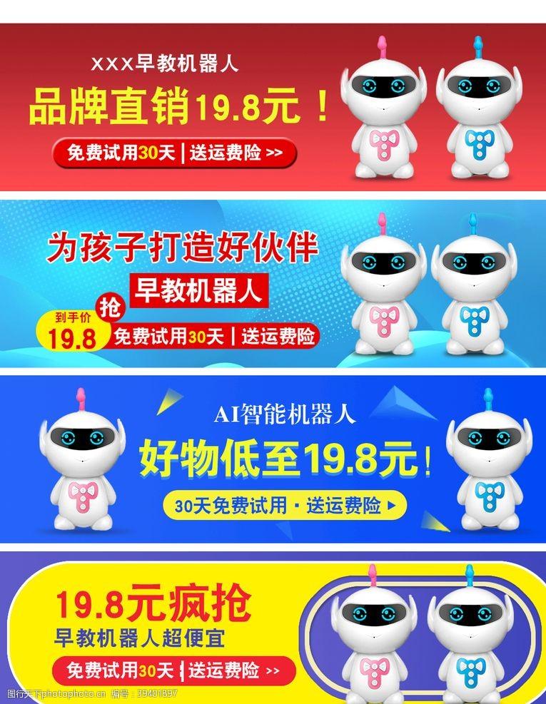 低价促销智能机器人早教机推广图图片