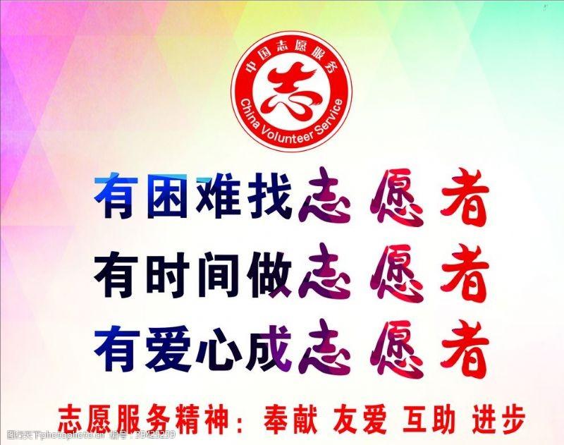 志愿服务制度志愿者标志logo服务精神图片