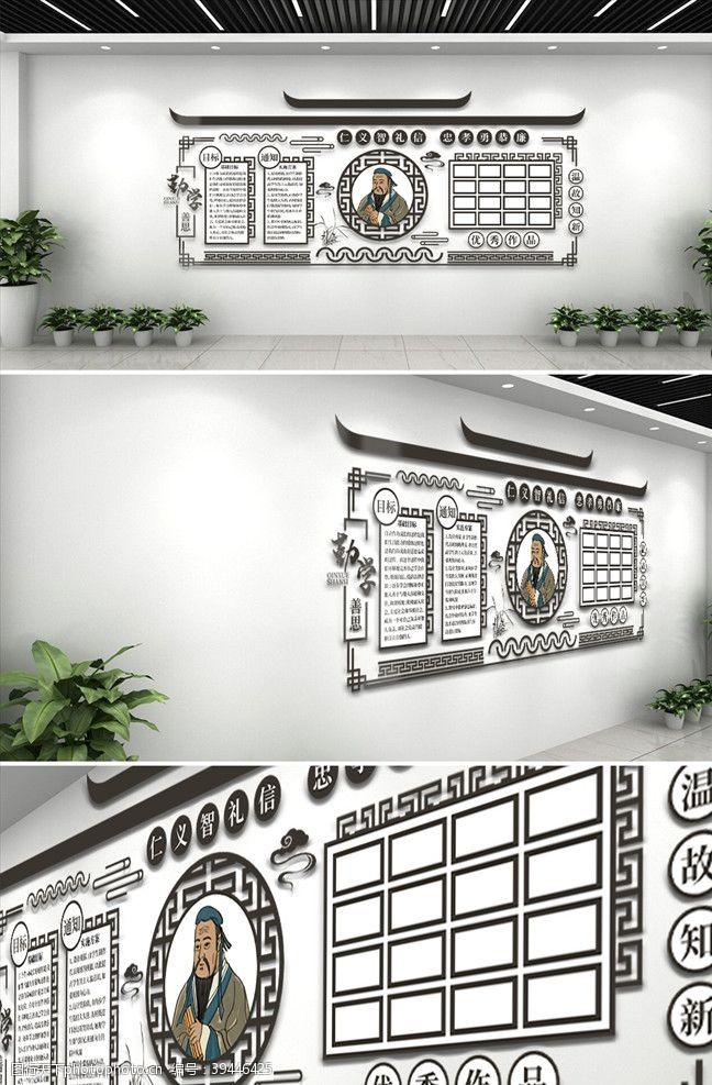 校园文化中国风文化墙图片