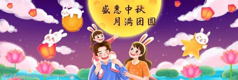 中秋国庆展架中秋国庆双节同庆图片