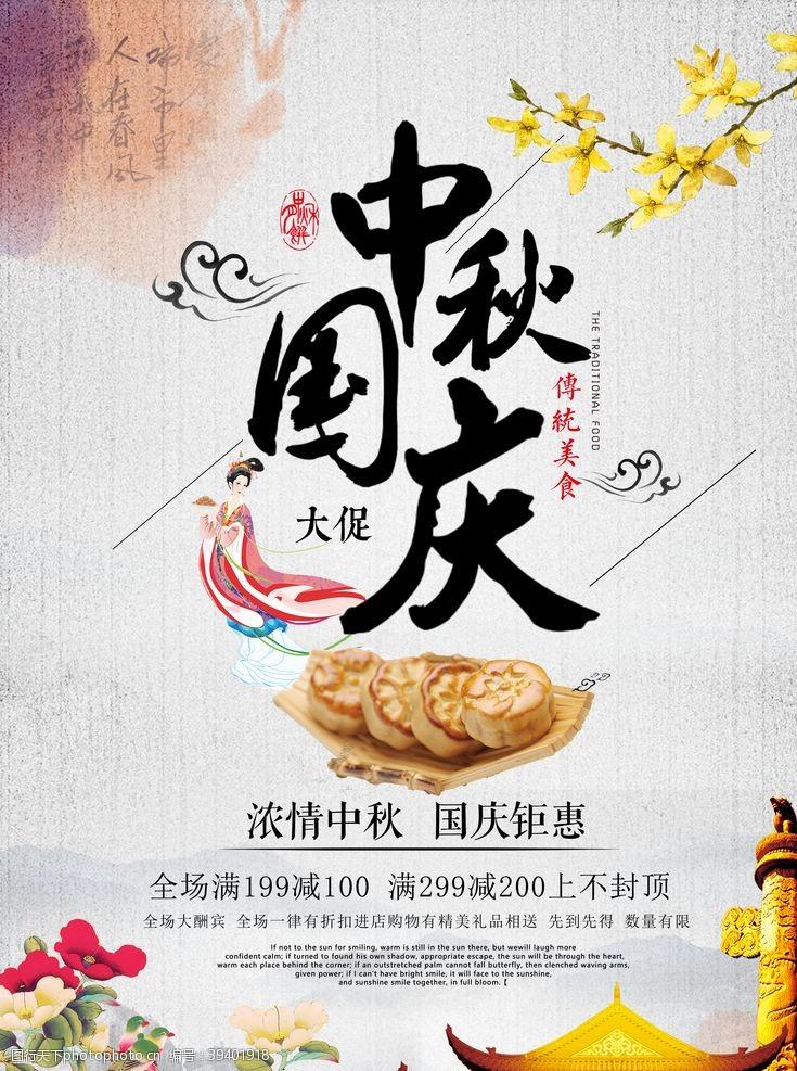 国庆放价中秋国庆图片