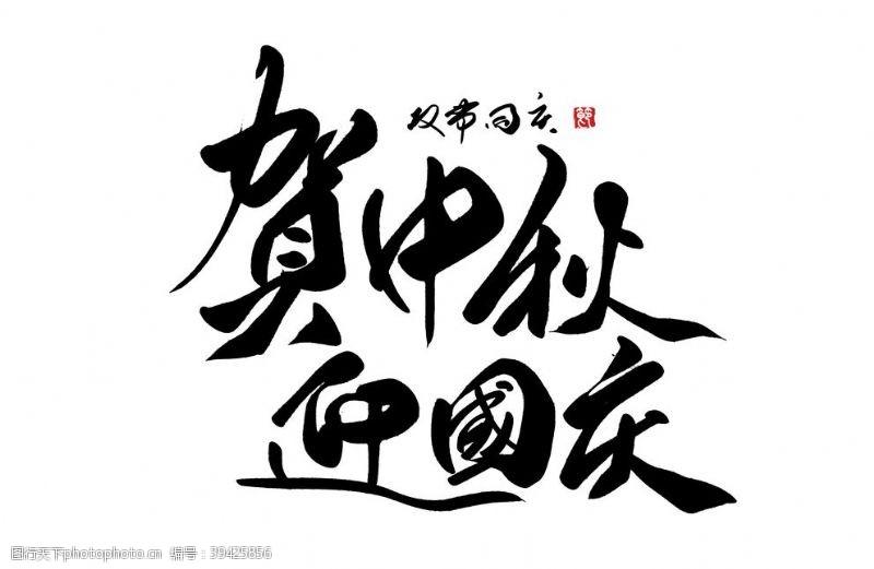 中秋国庆展架中秋国庆图片