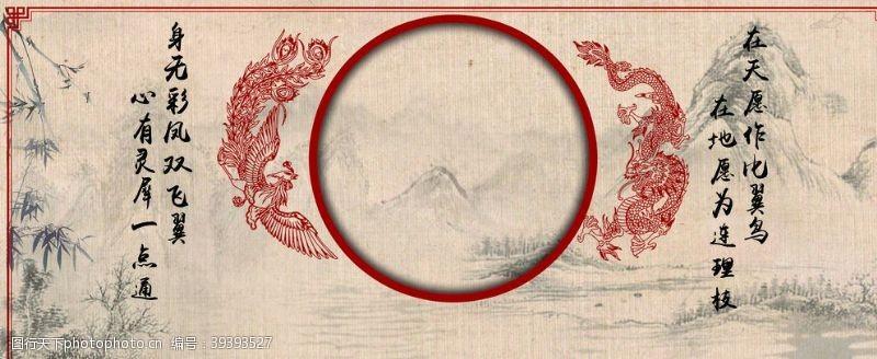 中式古典中式龙凤婚礼背景图片