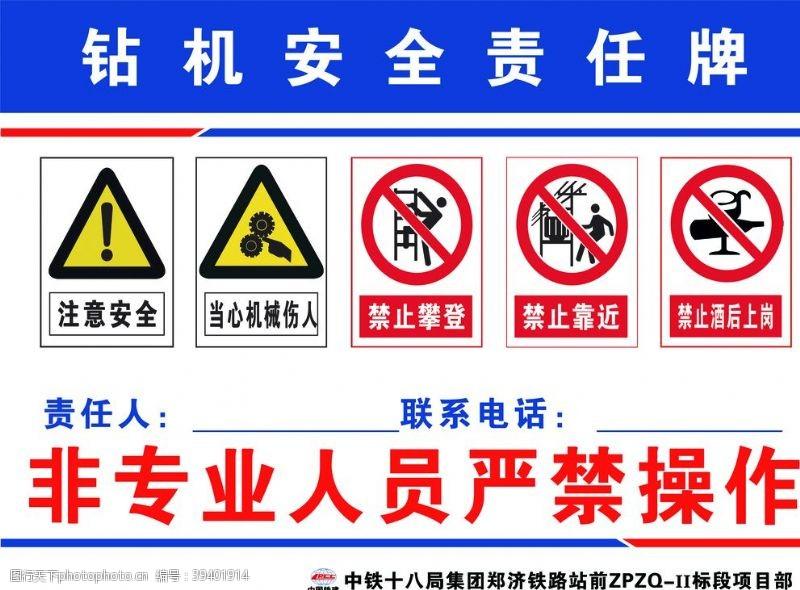 标志钻机安全责任牌图片