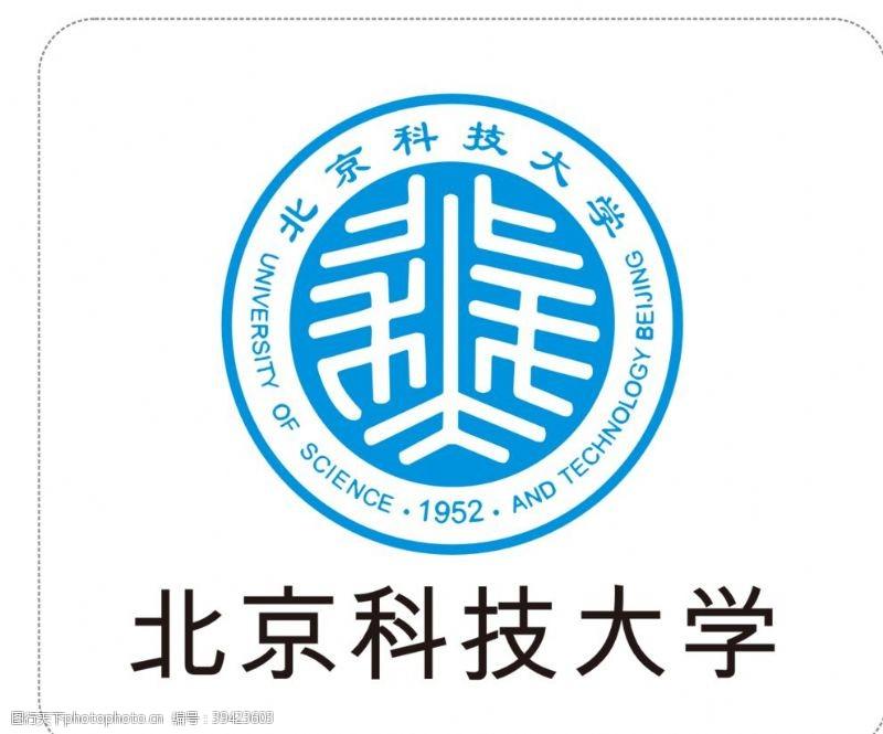 高校校徽北京科技大学logo图片