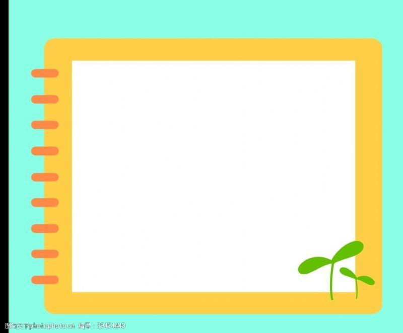 卡通笔记本边框图片